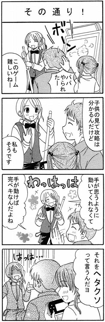 成田さん 第19話 (その通り!)