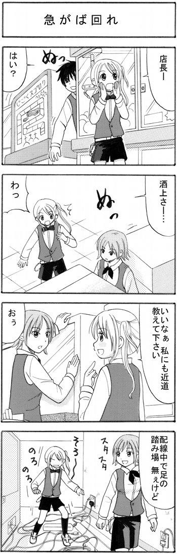 成田さん 第15話 (急がば回れ)
