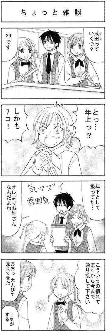 成田さん 第17話 (ちょっと雑談)
