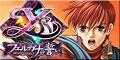 イース~フェルガナの誓い PSP版公式サイト