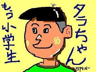 tarachan.jpg