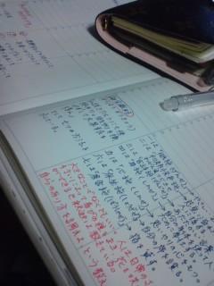 自分ノート
