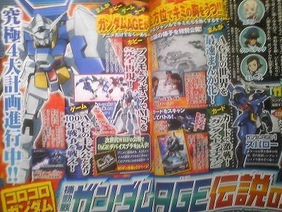 gundam_age_02.jpg