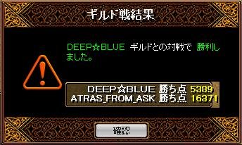 vs DEEP BLUE1