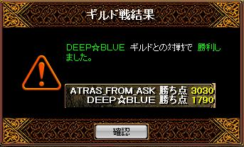 vs DEEP BLUE2