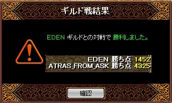 vs EDEN