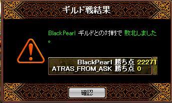 vs ブラックパール