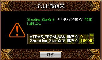 vs ShootingStar