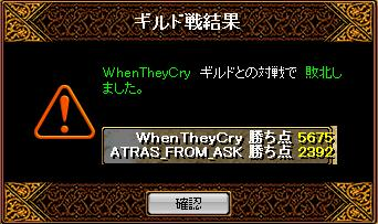 vs Whentheycry