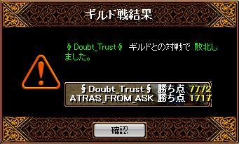 vs DoubtTrust