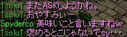 またASK