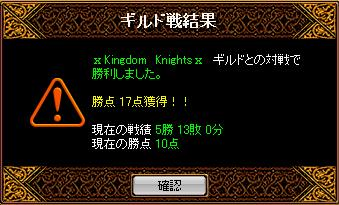 vs Kingdom Knights