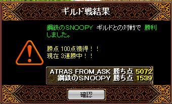vs 鋼鉄のSNOOPY