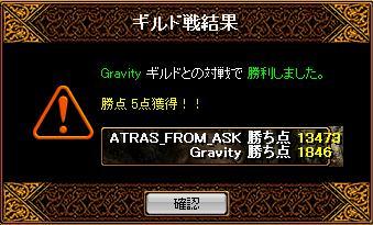 vs Gravity