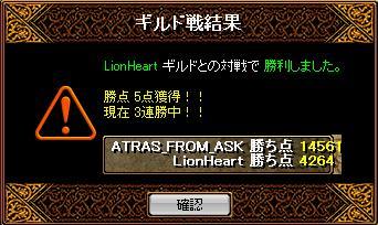 vs LionHeart