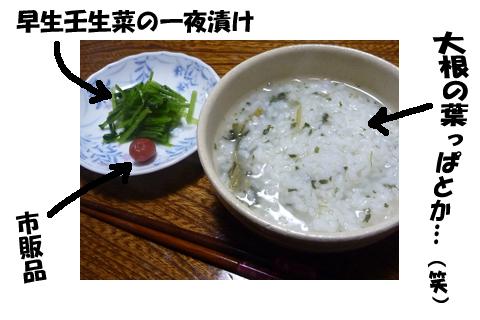 シンプル七草粥