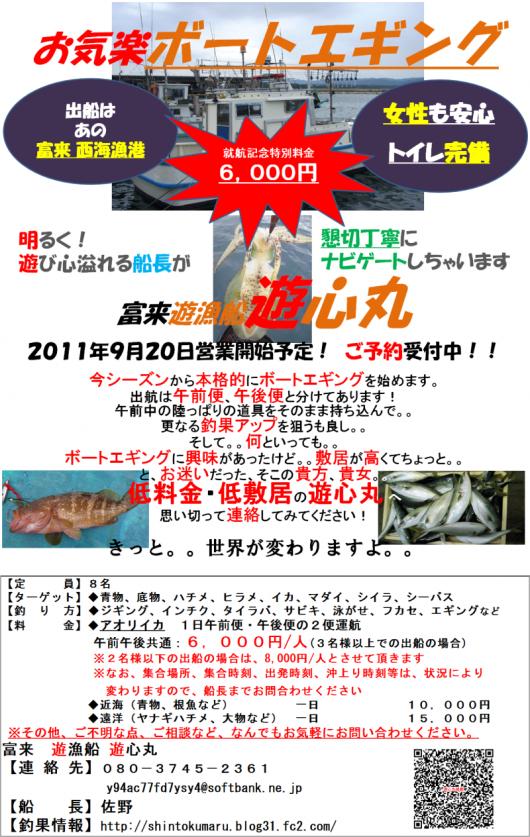 yusinmaru3.png