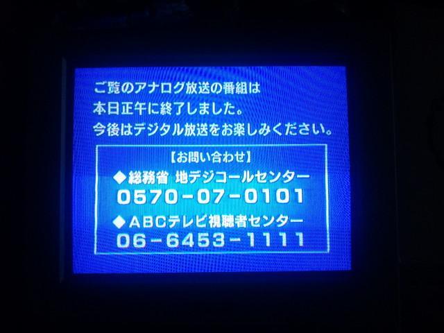 地上アナログ放送終了!!!_02_2011-07-24