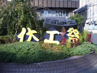 伏工祭_03_2011-10-29