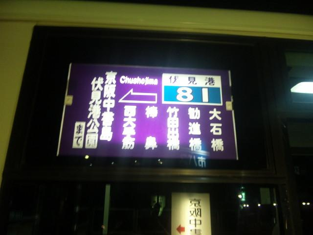 京阪中書島・伏見港公園(81系統)_2011-10-11