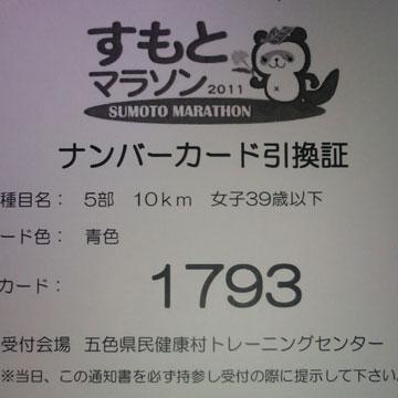 sumoto_marathon_number.jpg