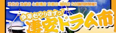 to-drumichi11sum_01_20110624125928.jpg