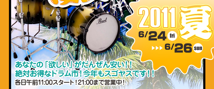 to-drumichi11sum_02_20110624125938.jpg