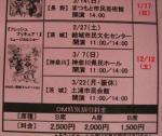 ミュージカル案内 003