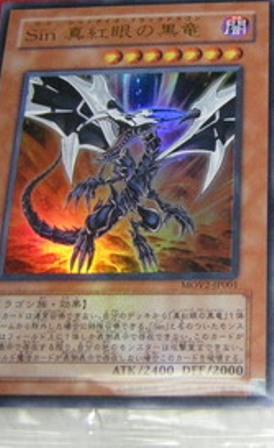 新凡骨ドラゴン