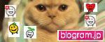 blogram投票ボタン