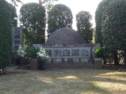 北原白秋の墓