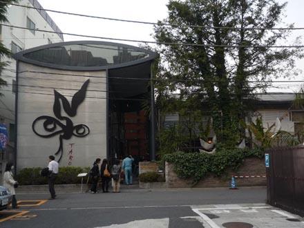 岡本太郎記念館①