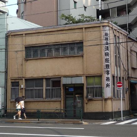 溝田経理事務所②