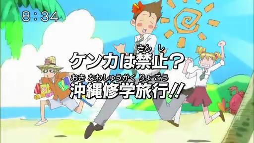 フレッシュプリキュア! 第39話 「ケンカは禁止?沖縄修学旅行!!」.flv_000177677