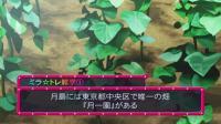ミラクル☆トレイン?大江戸線へようこそ? 第06話 「レールウェイ フロム 月島」.flv_000557598