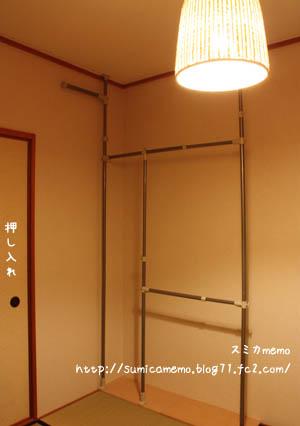 和室収納01