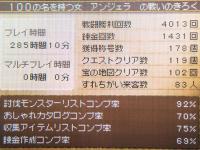 ドラクエ9_戦歴20091024