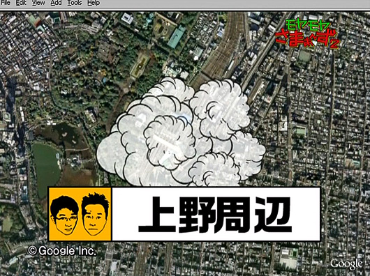 モヤモヤさまぁ~ず2 「上野周辺」