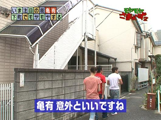 モヤモヤさまぁ~ず2 「亀有」