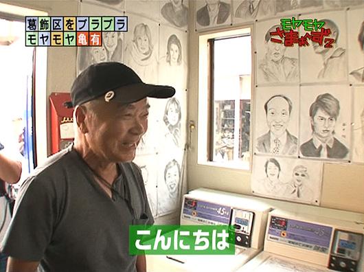モヤモヤさまぁ~ず2 「亀有&柴又」