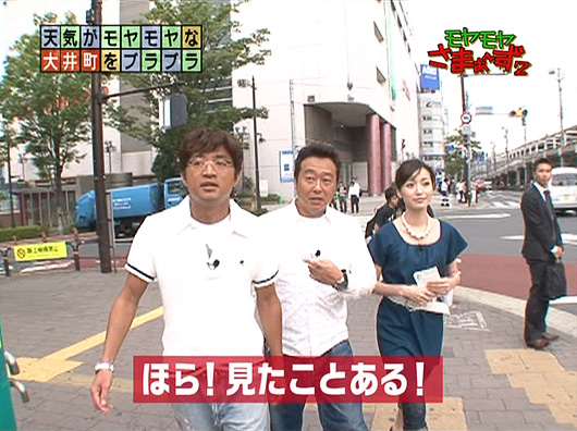 モヤモヤさまぁ~ず2 「大井町周辺」