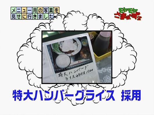 モヤモヤさまぁ~ず2 「大井町周辺③」