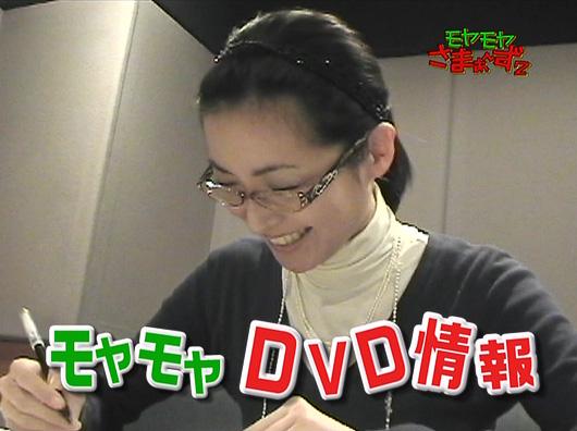 モヤモヤさまぁ~ず2 「DVD情報」