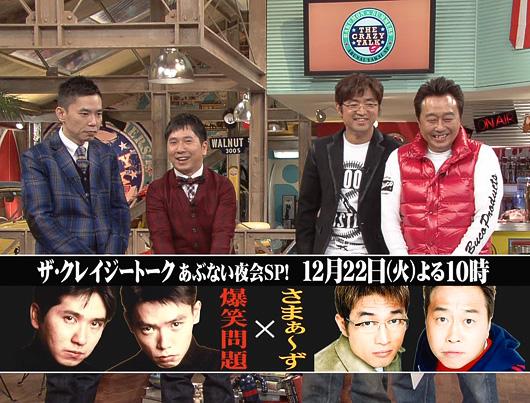 爆笑問題×さまぁ~ず ザ・クレイジートーク あぶない夜会SP! 12月22日(火)よる10時