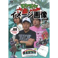 モヤモヤさまぁ~ず2 VOL.9 モヤさまHAWAIIシリーズ(ハワイ2008&ハワイ2009)