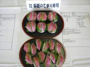 萩姫のてまり寿司