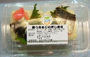 パック入り 瀬付きあじの押し寿司