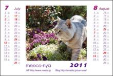 ミーコカレンダー201107