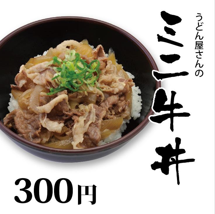 ミニ牛丼マグネット