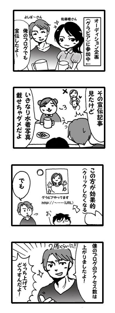 ぴーかん4